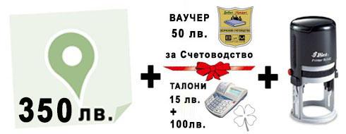 ВИП регистрация на фирма