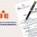 Изисквания за регистрация на фирма