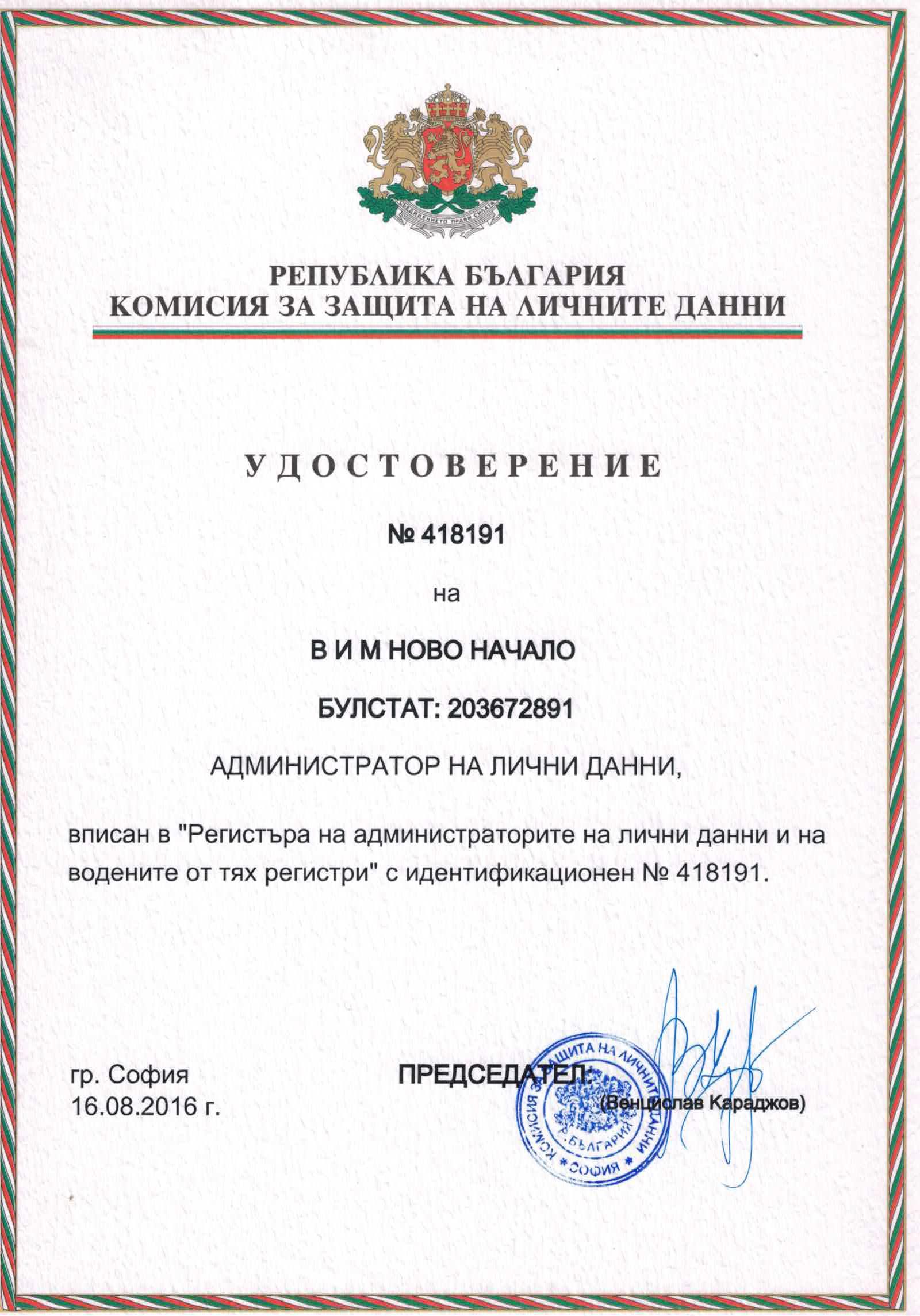 Удостоверение на В и М Ново начало за Администратор на лични данни